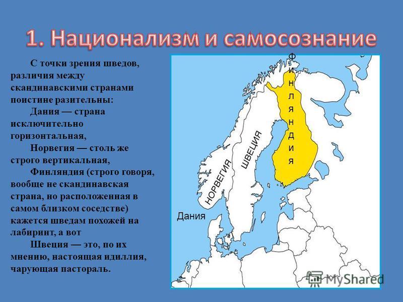 С точки зрения шведов, различия между скандинавскими странами поистине разительны: Дания страна исключительно горизонтальная, Норвегия столь же строго вертикальная, Финляндия (строго говоря, вообще не скандинавская страна, но расположенная в самом б