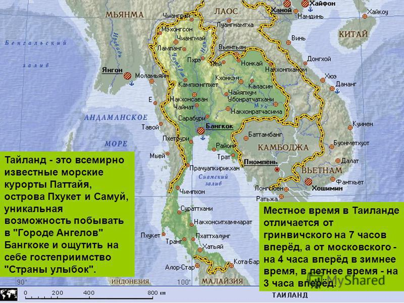 Тайланд - это всемирно известные морские курорты Паттайя, острова Пхукет и Самуй, уникальная возможность побывать в