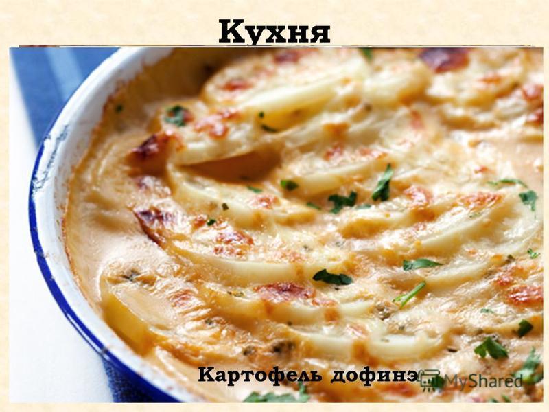 Кухня Жульен Лягушачьи лапки Крюдите Картофель дофине