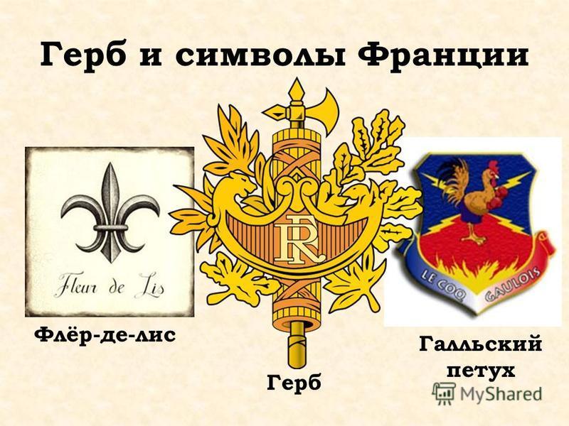 Герб и символы Франции Флёр-де-лис Герб Галльский петух