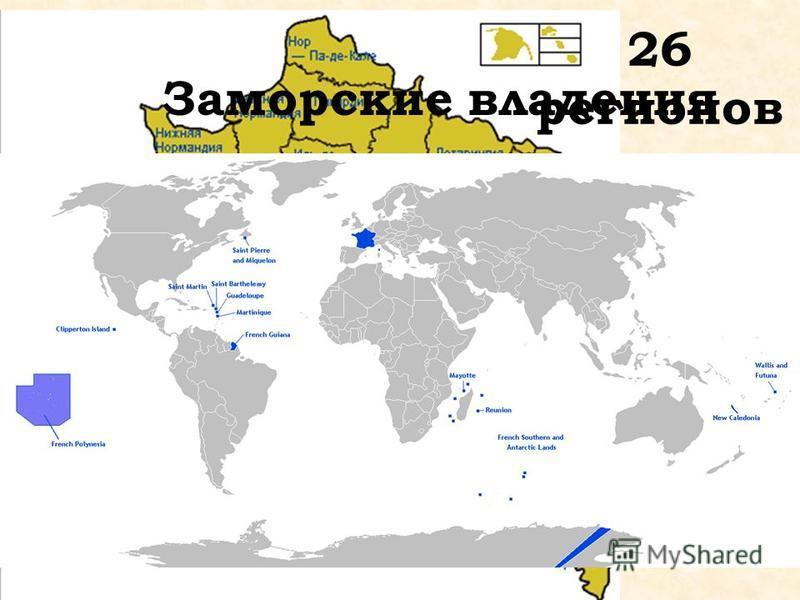26 регионов Заморские владения