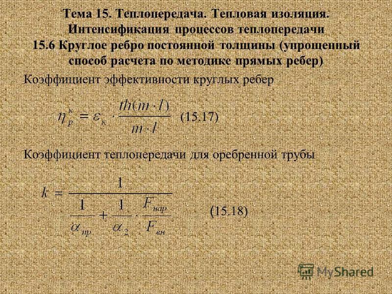 Тема 15. Теплопередача. Тепловая изоляция. Интенсификация процессов теплопередачи 15.6 Круглое ребро постоянной толщины (упрощенный способ расчета по методике прямых ребер) Коэффициент эффективности круглых ребер (15.17) Коэффициент теплопередачи для