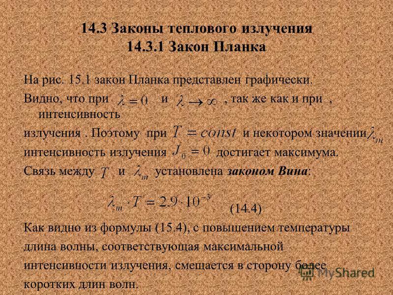 14.3 Законы теплового излучения 14.3.1 Закон Планка На рис. 15.1 закон Планка представлен графически. Видно, что при и, так же как и при, интенсивность излучения. Поэтому при и некотором значении интенсивность излучения достигает максимума. Связь меж