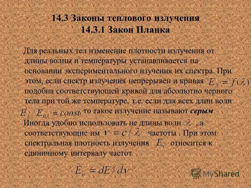 14.3 Законы теплового излучения 14.3.1 Закон Планка Для реальных тел изменение плотности излучения от длины волны и температуры устанавливается на основании экспериментального изучения их спектра. При этом, если спектр излучения непрерывен и кривая п