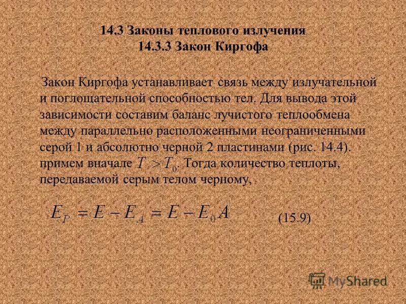 14.3 Законы теплового излучения 14.3.3 Закон Киргофа Закон Киргофа устанавливает связь между излучательной и поглощательной способностью тел. Для вывода этой зависимости составим баланс лучистого теплообмена между параллельно расположенными неогранич