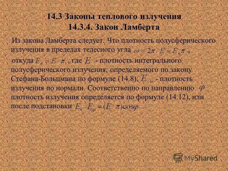 14.3 Законы теплового излучения 14.3.4. Закон Ламберта Из закона Ламберта следует. Что плотность полусферического излучения в пределах телесного угла, откуда, где - плотность интегрального полусферического излучения, определяемого по закону Стефана-Б