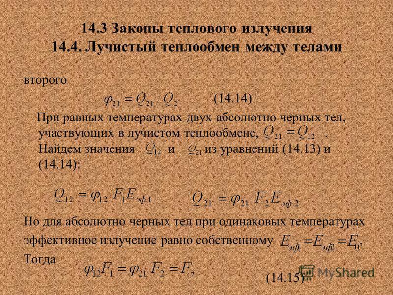 14.3 Законы теплового излучения 14.4. Лучистый теплообмен между телами второго (14.14) При равных температурах двух абсолютно черных тел, участвующих в лучистом теплообмене,. Найдем значения и из уравнений (14.13) и (14.14): Но для абсолютно черных т