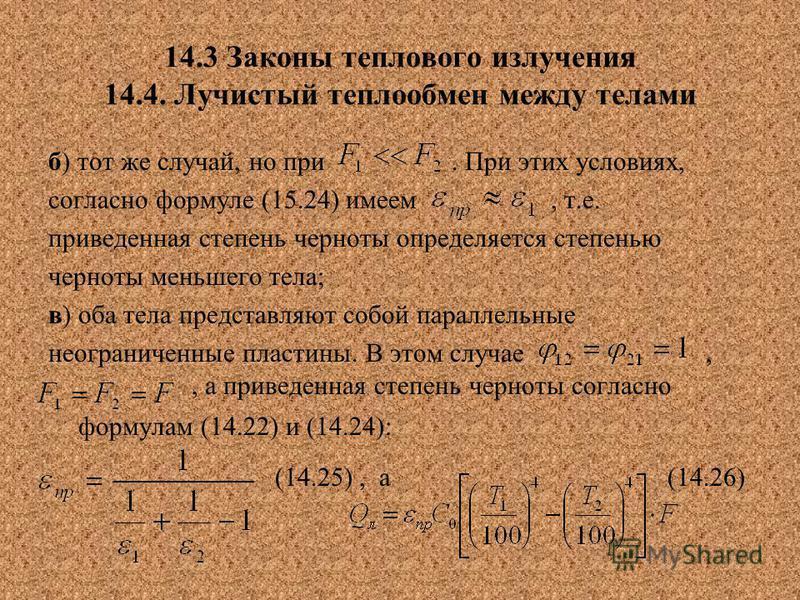 14.3 Законы теплового излучения 14.4. Лучистый теплообмен между телами б) тот же случай, но при. При этих условиях, согласно формуле (15.24) имеем, т.е. приведенная степень черноты определяется степенью черноты меньшего тела; в) оба тела представляют