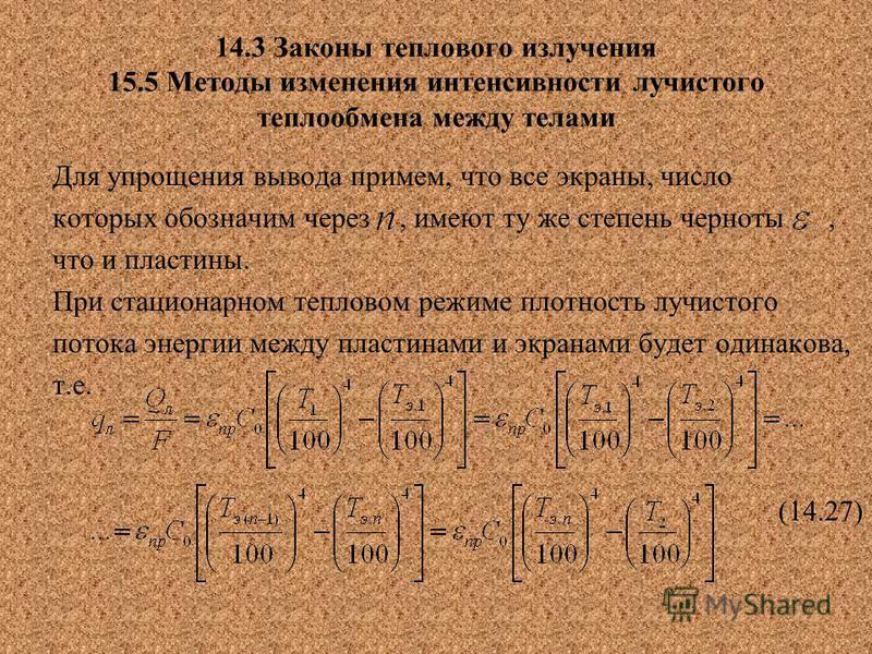 14.3 Законы теплового излучения 15.5 Методы изменения интенсивности лучистого теплообмена между телами Для упрощения вывода примем, что все экраны, число которых обозначим через, имеют ту же степень черноты, что и пластины. При стационарном тепловом