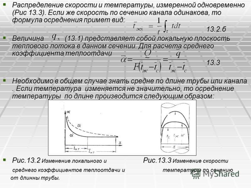 Распределение скорости и температуры, измеренной одновременно (Рис 13.3). Если же скорость по сечению канала одинакова, то формула осреднения примет вид: Распределение скорости и температуры, измеренной одновременно (Рис 13.3). Если же скорость по се