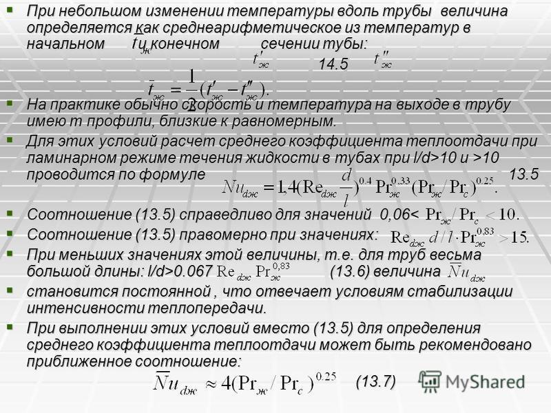 При небольшом изменении температуры вдоль трубы величина определяется как среднеарифметическое из температур в начальном и конечном сечении тубы: При небольшом изменении температуры вдоль трубы величина определяется как среднеарифметическое из темпер