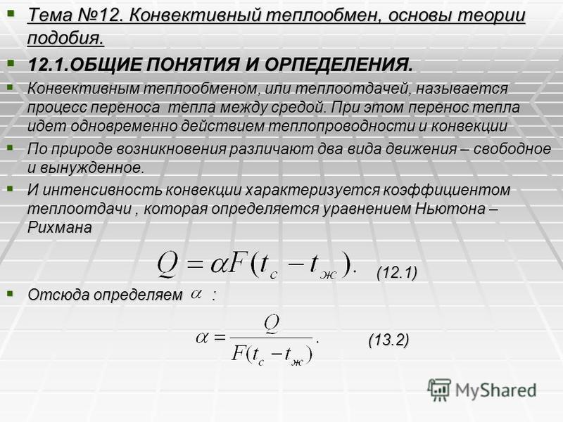 Тема 12. Конвективный теплообмен, основы теории подобия. Тема 12. Конвективный теплообмен, основы теории подобия. 12.1. ОБЩИЕ ПОНЯТИЯ И ОРПЕДЕЛЕНИЯ. 12.1. ОБЩИЕ ПОНЯТИЯ И ОРПЕДЕЛЕНИЯ. Конвективным теплообменом, или теплоотдачей, называется процесс пе