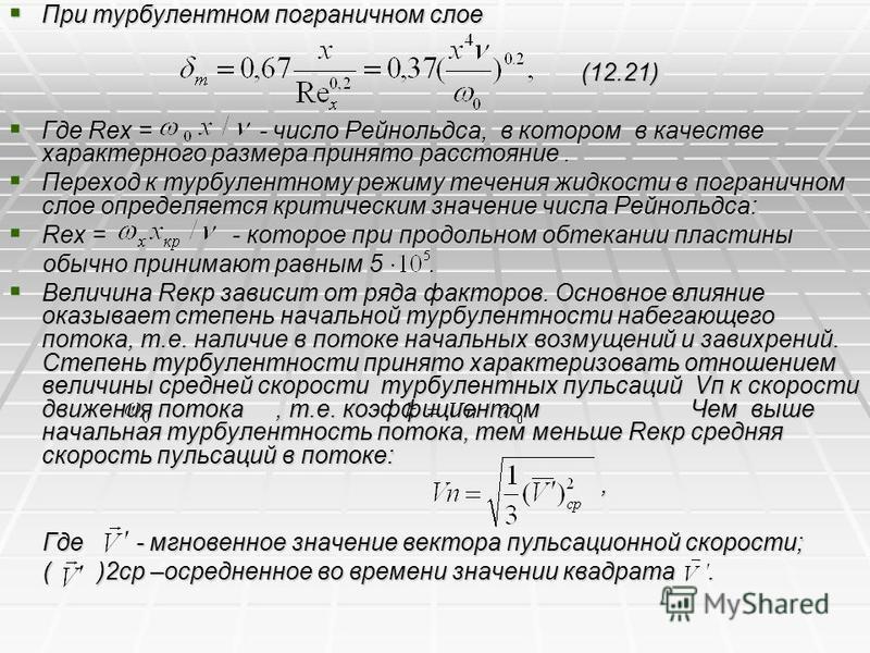 При турбулентном пограничном слое При турбулентном пограничном слое (12.21) (12.21) Где Rex = - число Рейнольдса, в котором в качестве характерного размера принято расстояние. Где Rex = - число Рейнольдса, в котором в качестве характерного размера пр