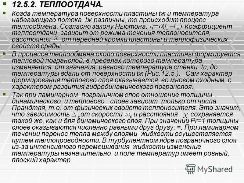 12.5.2. ТЕПЛООТДАЧА. 12.5.2. ТЕПЛООТДАЧА. Когда температура поверхности пластины tж и температура набегающего потока tж различны, то происходит процесс теплообмена. Согласно закону Ньютона: Коэффициент теплоотдачи зависит от режима течения теплоносит