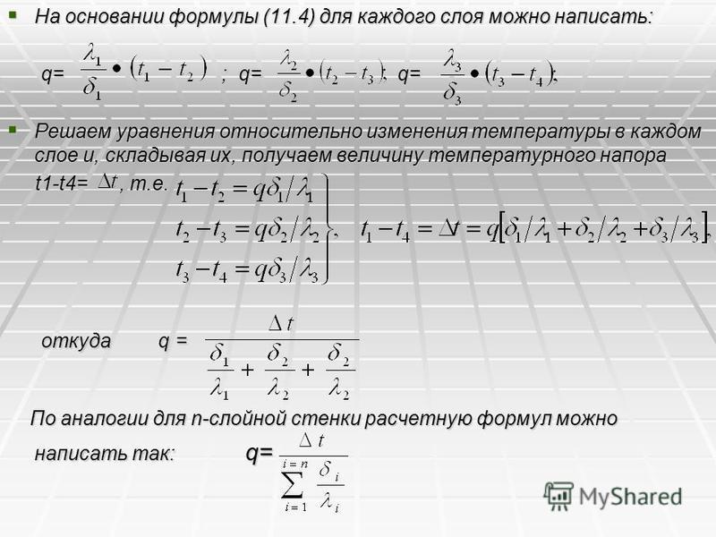 На основании формулы (11.4) для каждого слоя можно написать: На основании формулы (11.4) для каждого слоя можно написать: q= ; q= q= q= ; q= q= Решаем уравнения относительно изменения температуры в каждом слое и, складывая их, получаем величину темп
