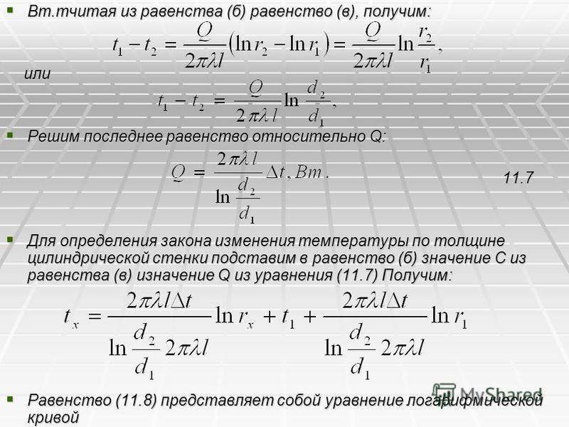 Вт.тчитая из равенства (б) равенство (в), получим: Вт.тчитая из равенства (б) равенство (в), получим: или или Решим последнее равенство относительно Q: Решим последнее равенство относительно Q: 11.7 11.7 Для определения закона изменения температуры п