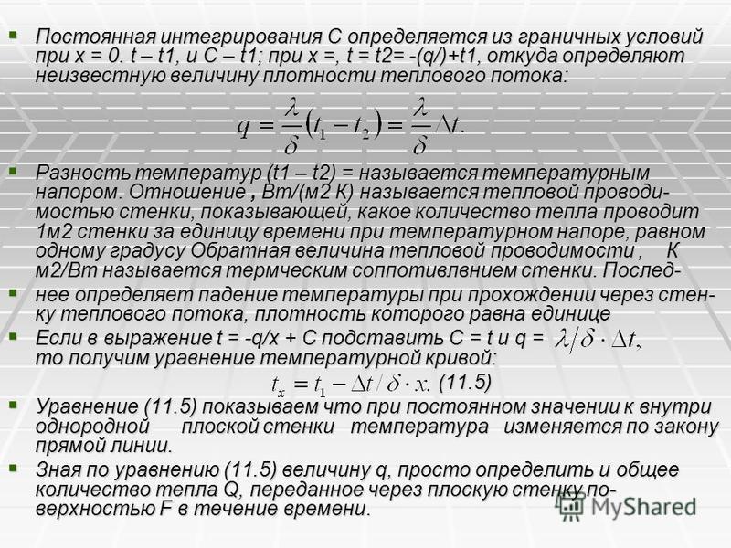 Постоянная интегрирования С определяется из граничных условий при х = 0. t – t1, и С – t1; при x =, t = t2= -(q/)+t1, откуда определяют неизвестную величину плотности тепловогооо потока: Постоянная интегрирования С определяется из граничных условий п