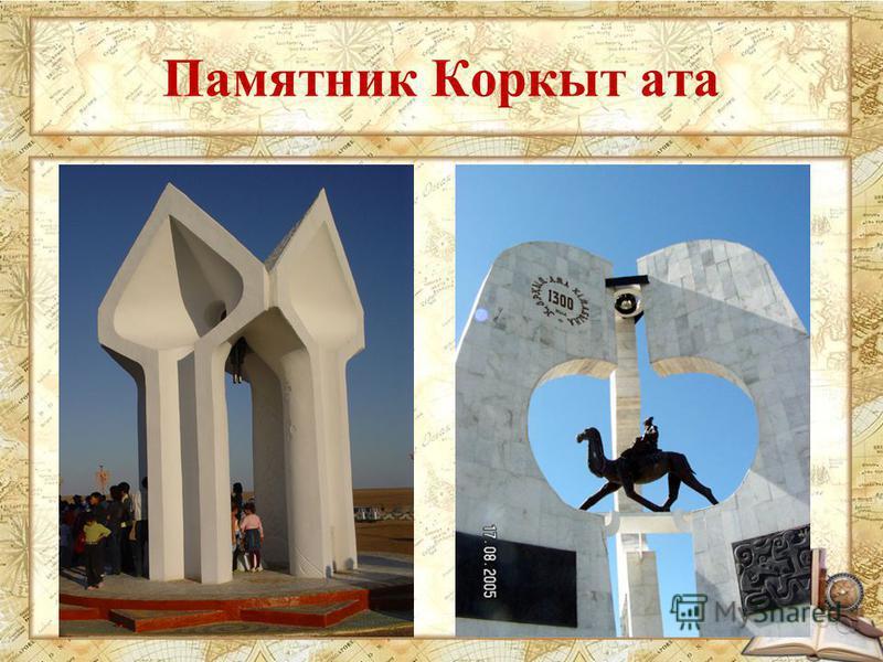 Памятник Коркыт ата