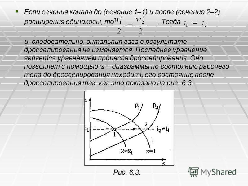 Если сечения канала до (сечение 1–1) и после (сечение 2–2) Если сечения канала до (сечение 1–1) и после (сечение 2–2) расширения одинаковы, то. Тогда расширения одинаковы, то. Тогда и, следовательно, энтальпия газа в результате дросселирования не изм