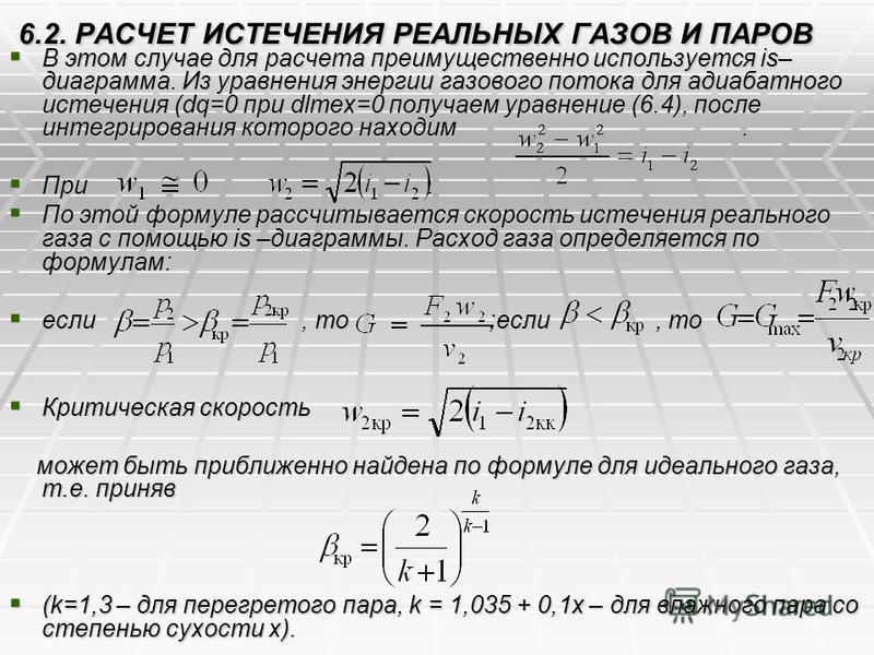 6.2. РАСЧЕТ ИСТЕЧЕНИЯ РЕАЛЬНЫХ ГАЗОВ И ПАРОВ В этом случае для расчета преимущественно используется is– диаграмма. Из уравнения энергии газового потока для адиабатного истечения (dq=0 при dlтех=0 получаем уравнение (6.4), после интегрирования которог