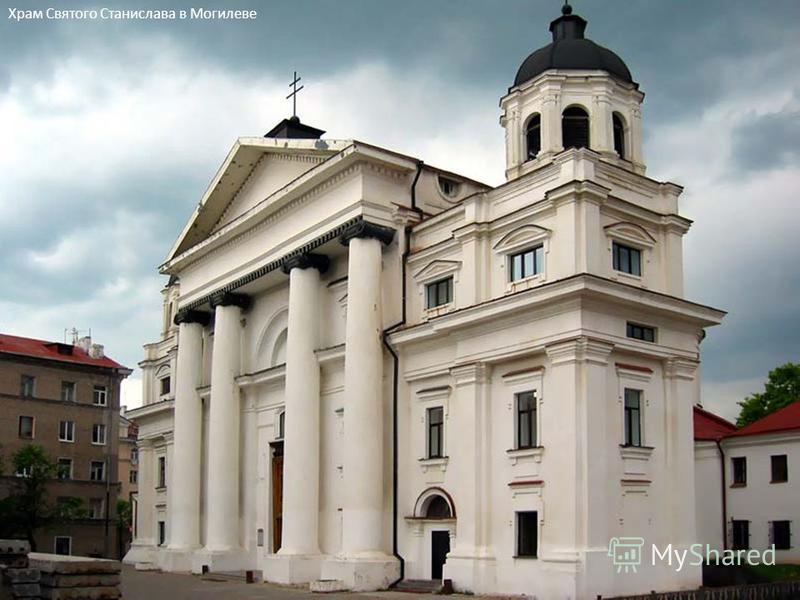 Храм Святого Станислава в Могилеве