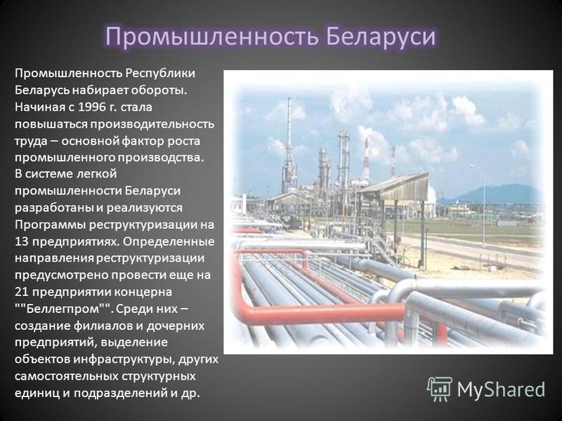 Промышленность Республики Беларусь набирает обороты. Начиная с 1996 г. стала повышаться производительность труда – основной фактор роста промышленного производства. В системе легкой промышленности Беларуси разработаны и реализуются Программы реструкт