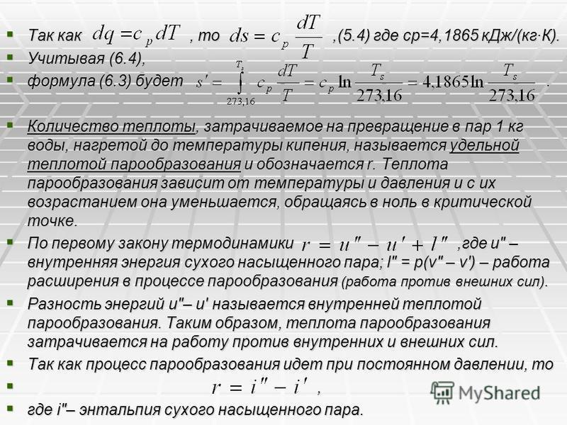 Так как, то,(5.4) где сp=4,1865 к Дж/(кгК). Так как, то,(5.4) где сp=4,1865 к Дж/(кгК). Учитывая (6.4), Учитывая (6.4), формула (6.3) будет. формула (6.3) будет. Количество теплоты, затрачиваемое на превращение в пар 1 кг воды, нагретой до температур