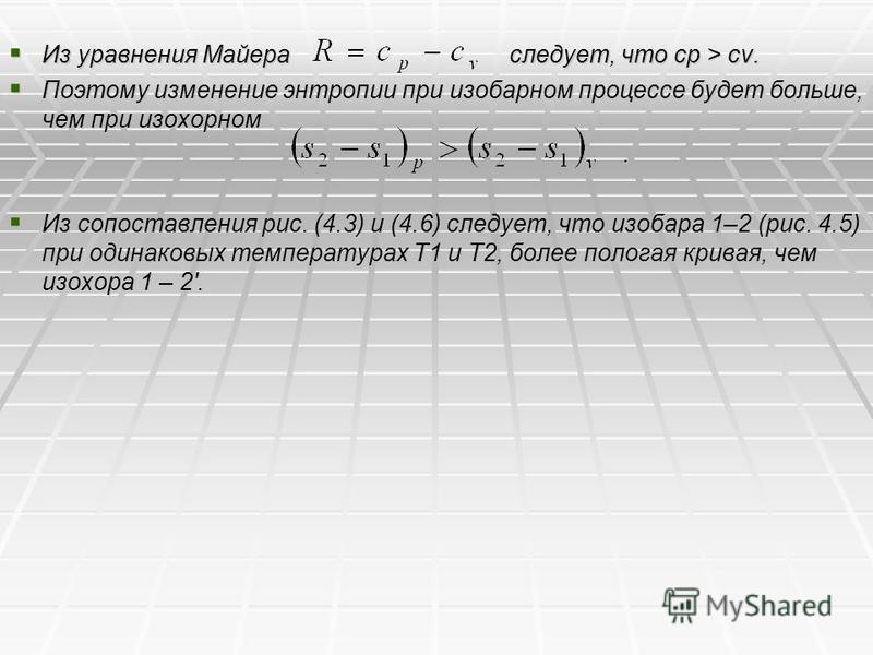 Из уравнения Майера следует, что ср > cv. Из уравнения Майера следует, что ср > cv. Поэтому изменение энтропии при изобарном процессе будет больше, чем при изохорном Поэтому изменение энтропии при изобарном процессе будет больше, чем при изохорном. И