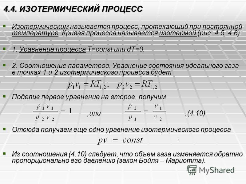 4.4. ИЗОТЕРМИЧЕСКИЙ ПРОЦЕСС Изотермическим называется процесс, протекающий при постоянной температуре. Кривая процесса называется изотермой (рис. 4.5, 4.6). Изотермическим называется процесс, протекающий при постоянной температуре. Кривая процесса на