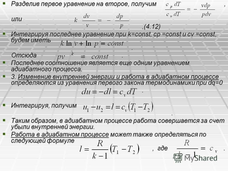 Разделив первое уравнение на второе, получим, Разделив первое уравнение на второе, получим, или или.(4.12).(4.12) Интегрируя последнее уравнение при k=const, cp =const и cv =const, будем иметь Интегрируя последнее уравнение при k=const, cp =const и c