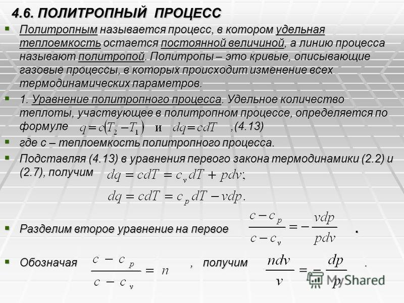 4.6. ПОЛИТРОПНЫЙ ПРОЦЕСС Политропным называется процесс, в котором удельная теплоемкость остается постоянной величиной, а линию процесса называют политропой. Политропы – это кривые, описывающие газовые процессы, в которых происходит изменение всех те
