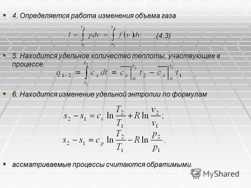 4. Определяется работа изменения объема газа 4. Определяется работа изменения объема газа.(4.3).(4.3) 5. Находится удельное количество теплоты, участвующее в процессе 5. Находится удельное количество теплоты, участвующее в процессе. 6. Находится изме