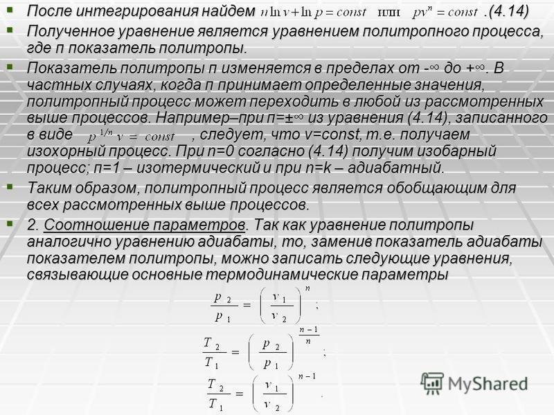 После интегрирования найдем.(4.14) После интегрирования найдем.(4.14) Полученное уравнение является уравнением политропного процесса, где п показатель политропы. Полученное уравнение является уравнением политропного процесса, где п показатель политро