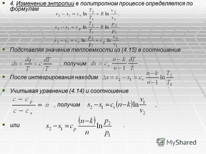 4. Изменение энтропии в политропном процессе определяется по формулам 4. Изменение энтропии в политропном процессе определяется по формулам Подставляя значение теплоемкости из (4.15) в соотношение Подставляя значение теплоемкости из (4.15) в соотноше