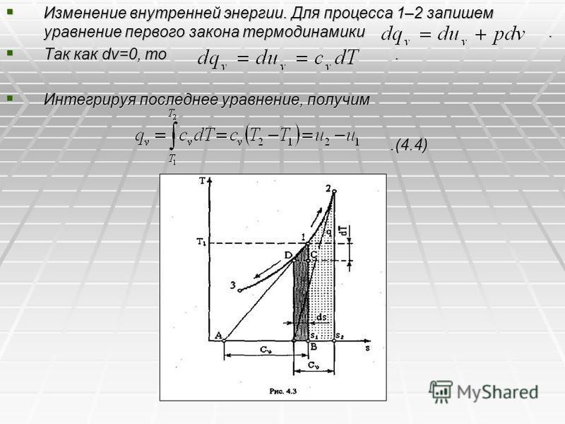 Изменение внутренней энергии. Для процесса 1–2 запишем уравнение первого закона термодинамики. Изменение внутренней энергии. Для процесса 1–2 запишем уравнение первого закона термодинамики. Так как dv=0, то. Так как dv=0, то. Интегрируя последнее ура
