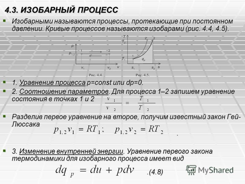 4.3. ИЗОБАРНЫЙ ПРОЦЕСС Изобарными называются процессы, протекающие при постоянном давлении. Кривые процессов называются изобарами (рис. 4.4, 4.5). Изобарными называются процессы, протекающие при постоянном давлении. Кривые процессов называются изобар