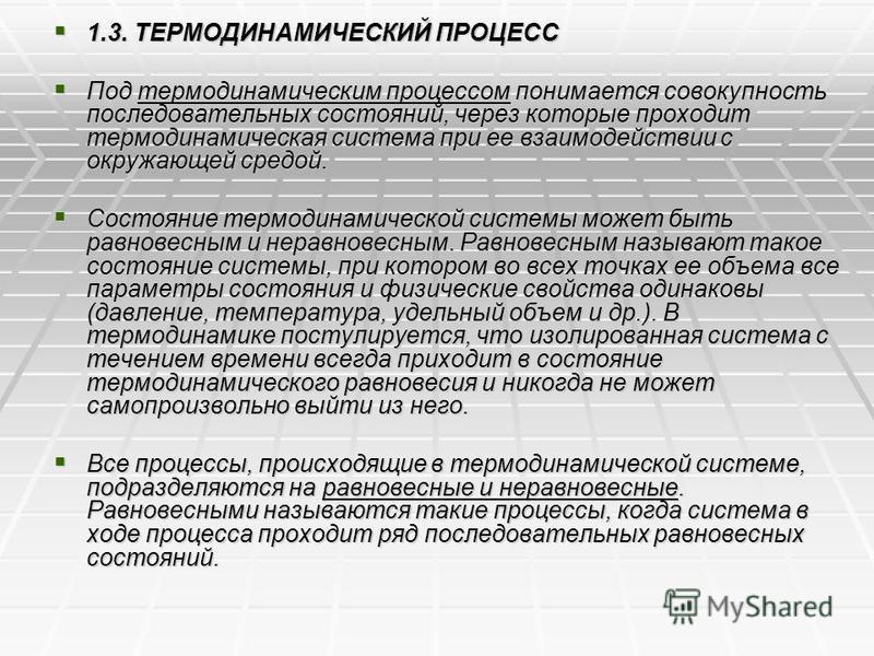 1.3. ТЕРМОДИНАМИЧЕСКИЙ ПРОЦЕСС 1.3. ТЕРМОДИНАМИЧЕСКИЙ ПРОЦЕСС Под термодинамическим процессом понимается совокупность последовательных состояний, через которые проходит термодинамическая система при ее взаимодействии с окружающей средой. Под термодин