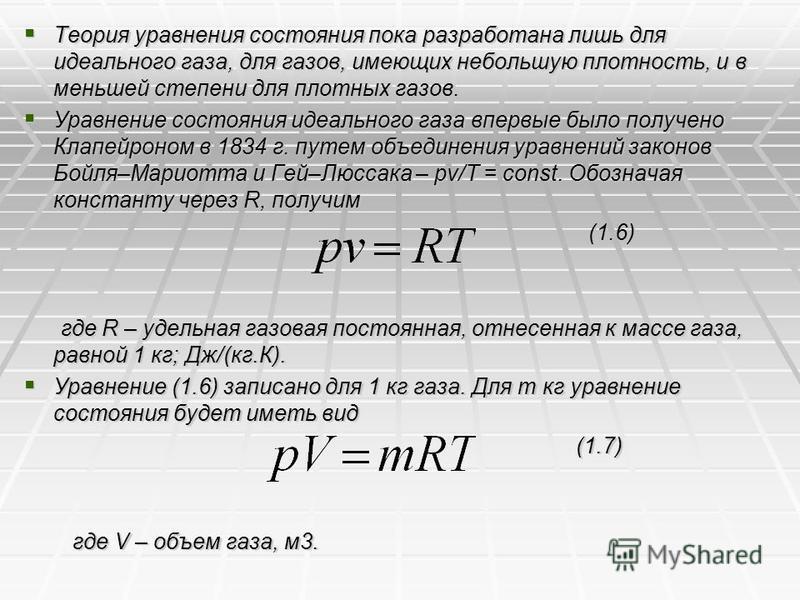 Теория уравнения состояния пока разработана лишь для идеального газа, для газов, имеющих небольшую плотность, и в меньшей степени для плотных газов. Теория уравнения состояния пока разработана лишь для идеального газа, для газов, имеющих небольшую пл