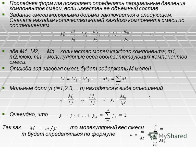 Задание смеси молярными долями заключается в следующем. Сначала находим количество молей каждого компонента смеси по соотношениям Задание смеси молярными долями заключается в следующем. Сначала находим количество молей каждого компонента смеси по соо