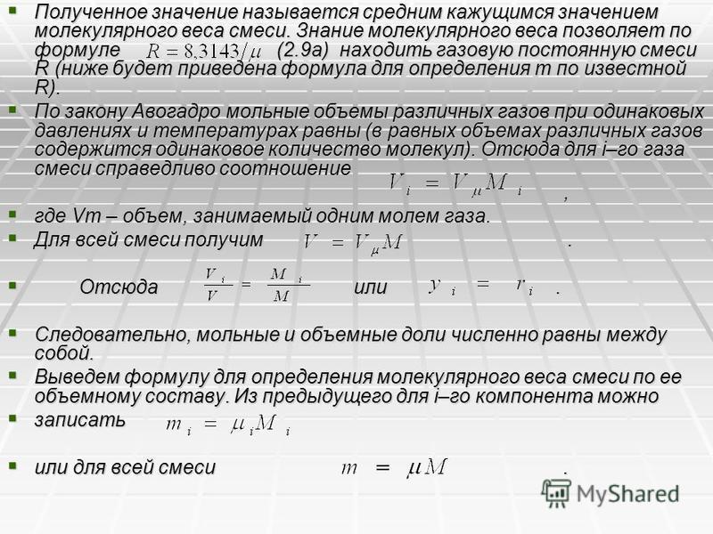 Полученное значение называется средним кажущимся значением молекулярного веса смеси. Знание молекулярного веса позволяет по формуле (2.9 а) находить газовую постоянную смеси R (ниже будет приведена формула для определения m по известной R). Полученно