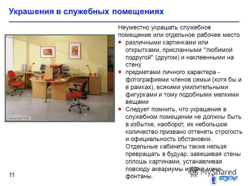Украшения в служебных помещениях 11 Неуместно украшать служебное помещение или отдельное рабочее место различными картинками или открытками, присланными