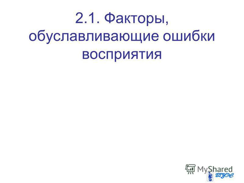 2.1. Факторы, обуславливающие ошибки восприятия