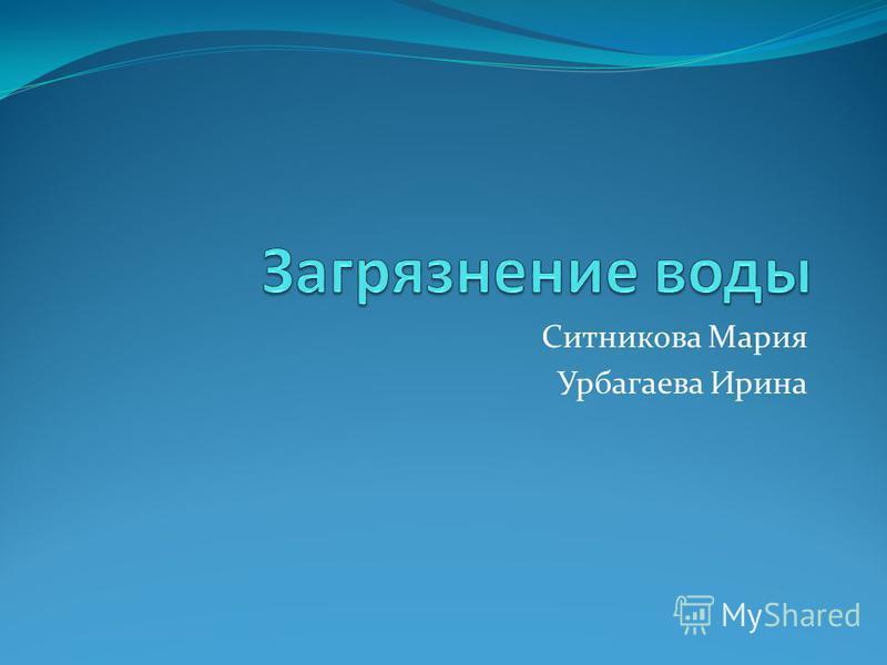 Ситникова Мария Урбагаева Ирина