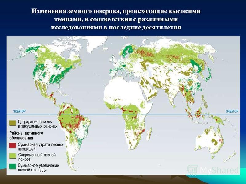 Изменения земного покрова, происходящие высокими темпами, в соответствии с различными исследованиями в последние десятилетия