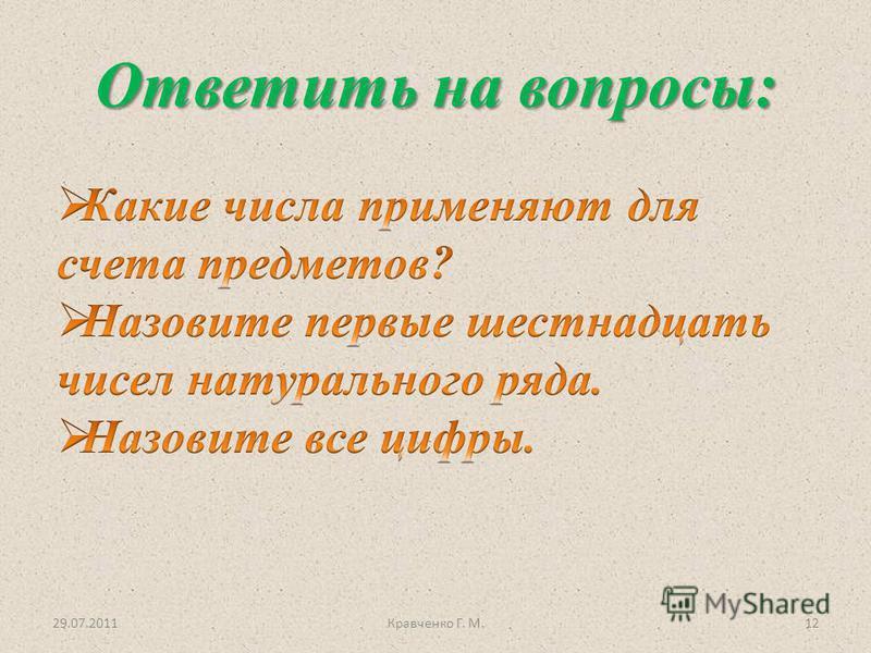 Ответить на вопросы: 29.07.201112Кравченко Г. М.