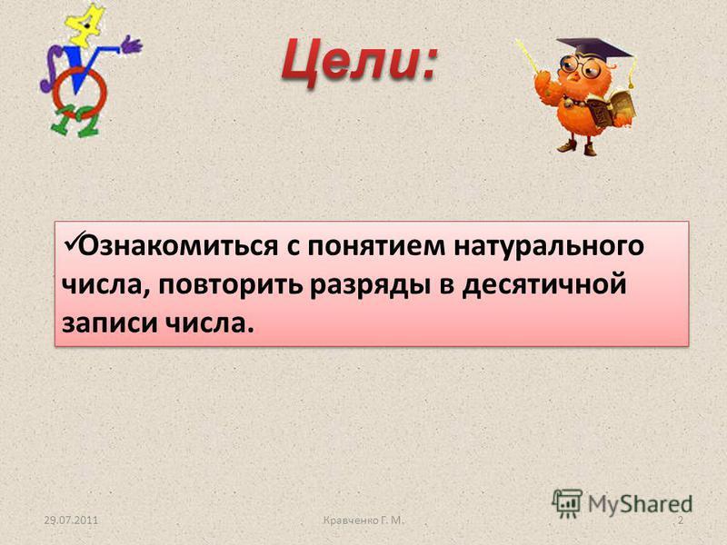 29.07.20112Кравченко Г. М. Ознакомиться с понятием натурального числа, повторить разряды в десятичной записи числа.