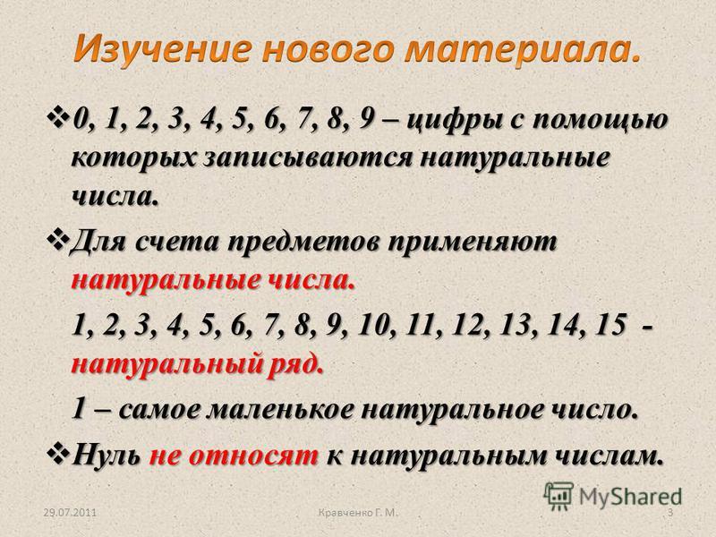 0, 1, 2, 3, 4, 5, 6, 7, 8, 9 – цифры с помощью которых записываются натуральные числа. 0, 1, 2, 3, 4, 5, 6, 7, 8, 9 – цифры с помощью которых записываются натуральные числа. Для счета предметов применяют натуральные числа. Для счета предметов применя