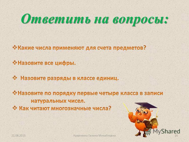 21.08.201516Кравченко Галина Михайловна Ответить на вопросы: