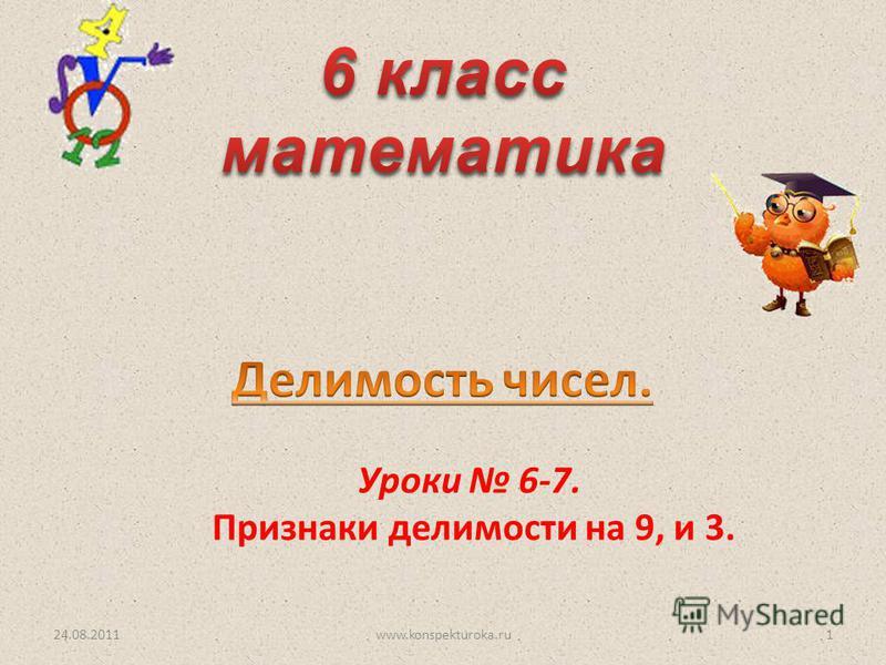Уроки 6-7. Признаки делимости на 9, и 3. 24.08.20111www.konspekturoka.ru