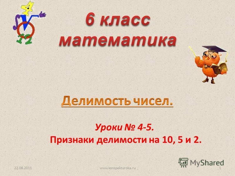 Уроки 4-5. Признаки делимости на 10, 5 и 2. 22.08.20111www.konspekturoka.ru